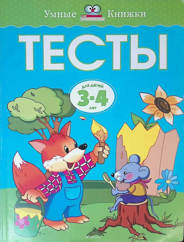Тесты для детей 3-4 лет; Ольга Земцова