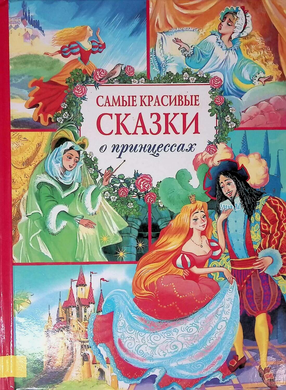 Самые красивые сказки о принцессах; Шарль Перро