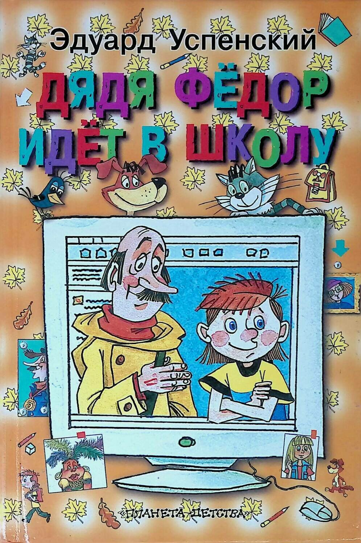 Дядя Федор идет в школу, или Нэнси из Интернета в Простоквашино; Эдуард Успенский