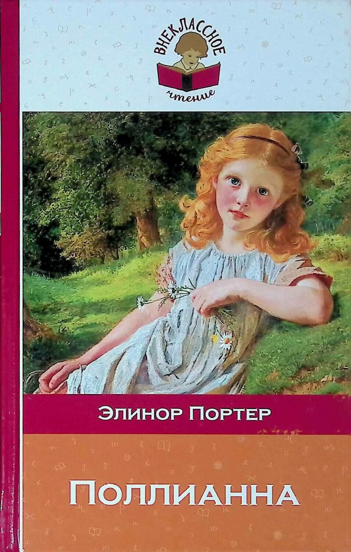 Поллианна; Элеанор Портер