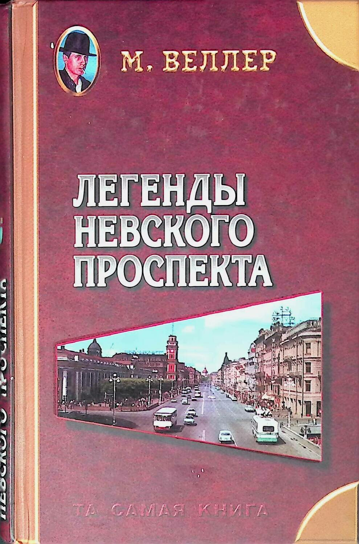 Легенды Невского проспекта; М. Веллер