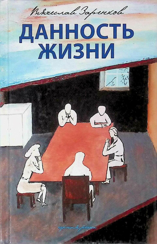Данность жизни; Вячеслав Заренков