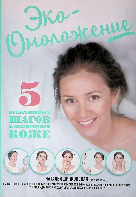Эко-Омоложение. 5 естественных шагов к безупречной коже; Наталья Дичковская