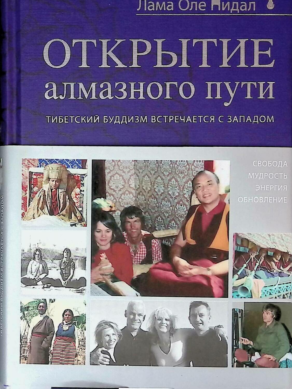 Открытие Алмазного пути. Тибетский буддизм встречается с Западом; Лама Оле Нидал