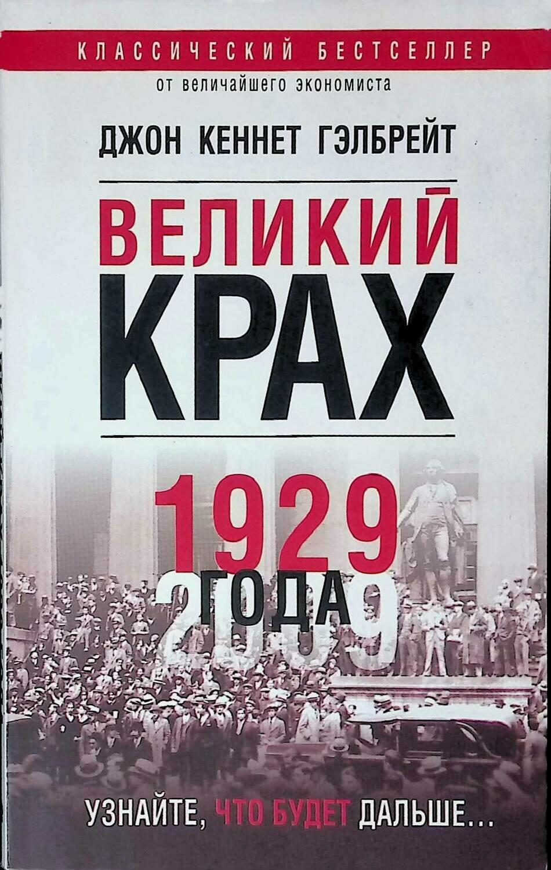 Великий крах 1929 года; Джон Кеннет Гэлбрейт