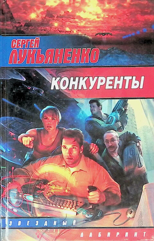 Конкуренты; Сергей Лукьяненко