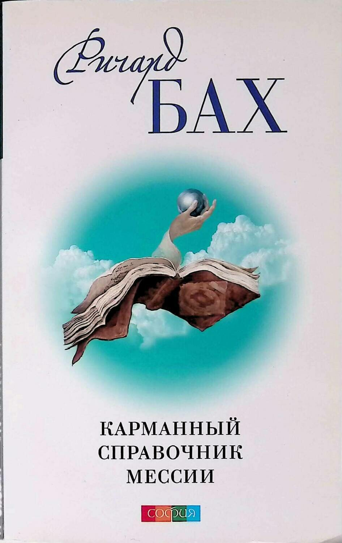 Карманный справочник Мессии; Ричард Бах