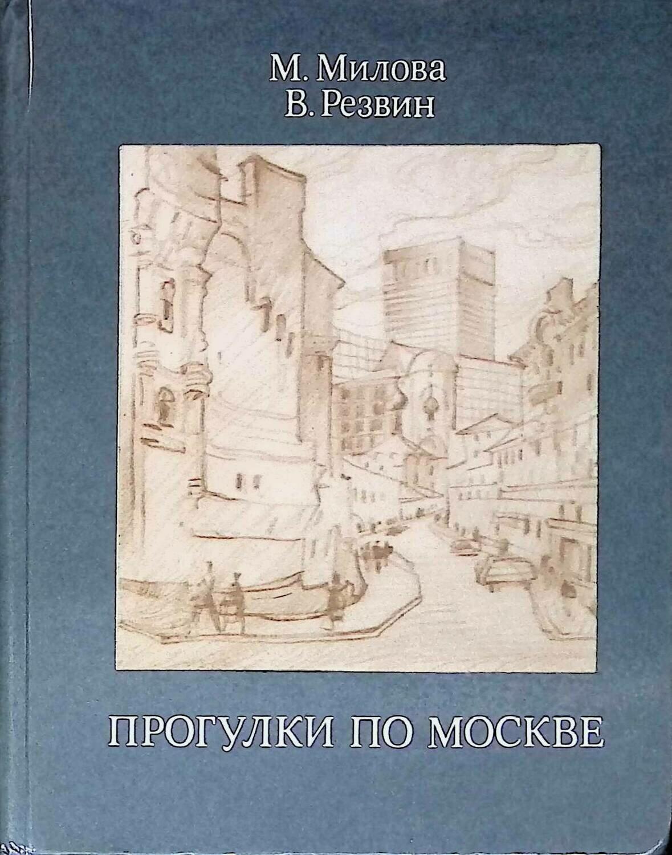 Прогулки по Москве; М. Милова, В. Резвин