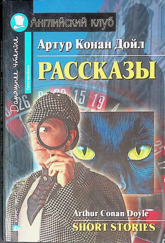 Артур Конан Дойл. Рассказы / Arthur Conan Doyle: Short Stories; Артур Конан Дойл