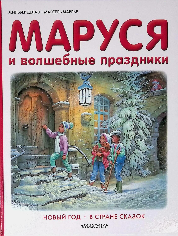 Маруся и волшебные праздники; Жильбер Делаэй