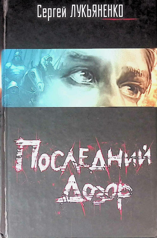 Последний Дозор; Сергей Лукьяненко
