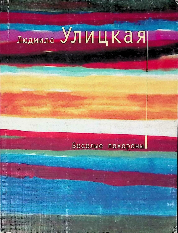 Веселые похороны; Людмила Улицкая