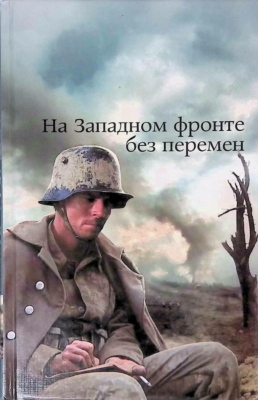 На Западном фронте без перемен; Эрих Мария Ремарк