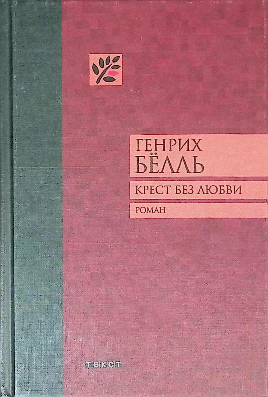Крест без любви; Генрих Белль