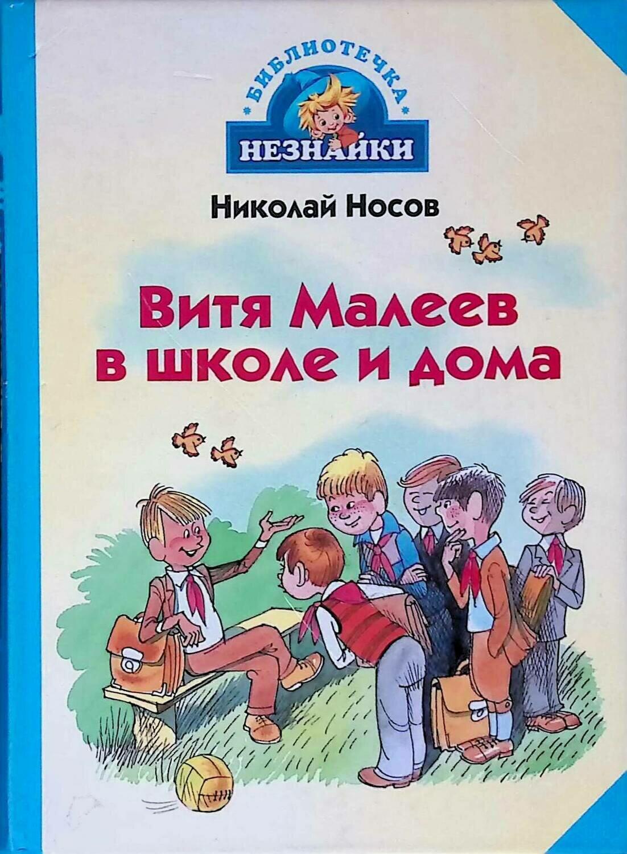 Витя Малеев в школе и дома; Николай Носов