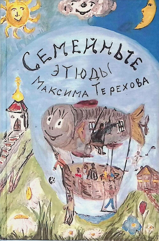 Семейные этюды МаксимаТерехова; Терехов Максим Юрьевич