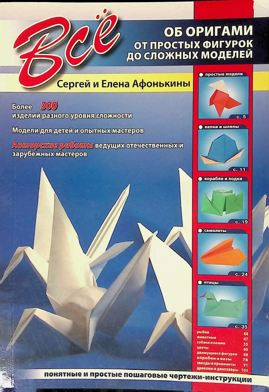 Все об оригами. От простых фигурок до сложных моделей; Сергей Афонькин