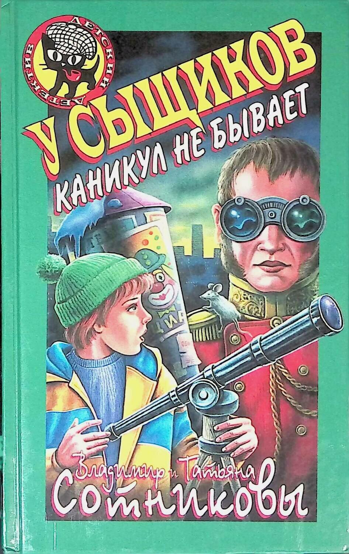 У сыщиков каникул не бывает; Владимир Сотников