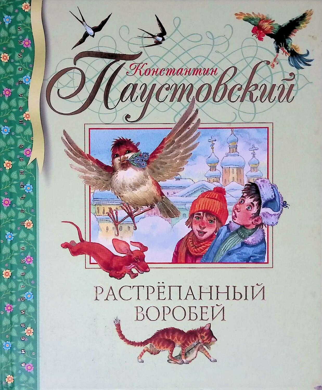 Растрепанный воробей; Константин Паустовский