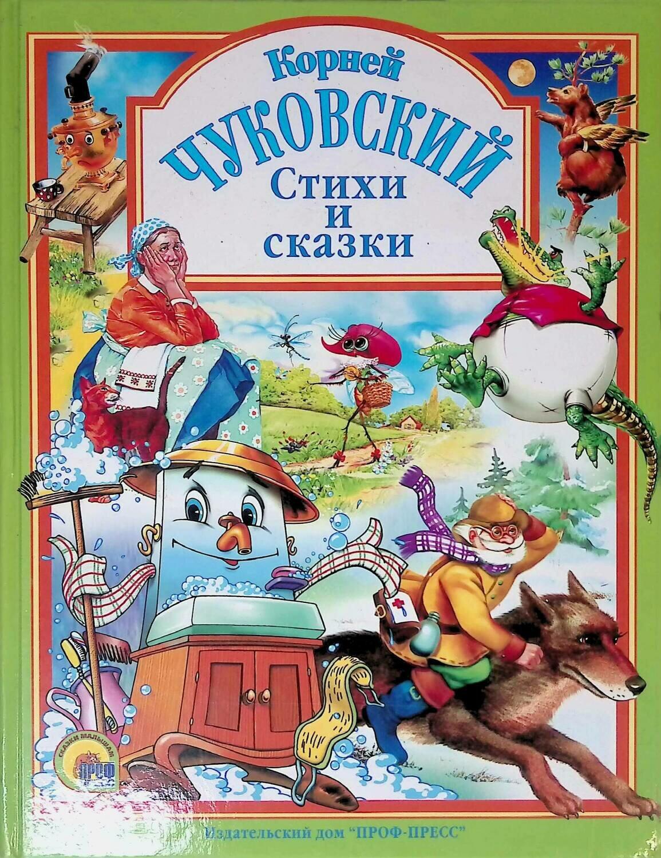 Корней Чуковский. Стихи и сказки; ЧУКОВСКИЙ К.