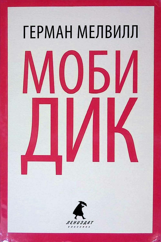 Моби Дик; Герман Мелвилл
