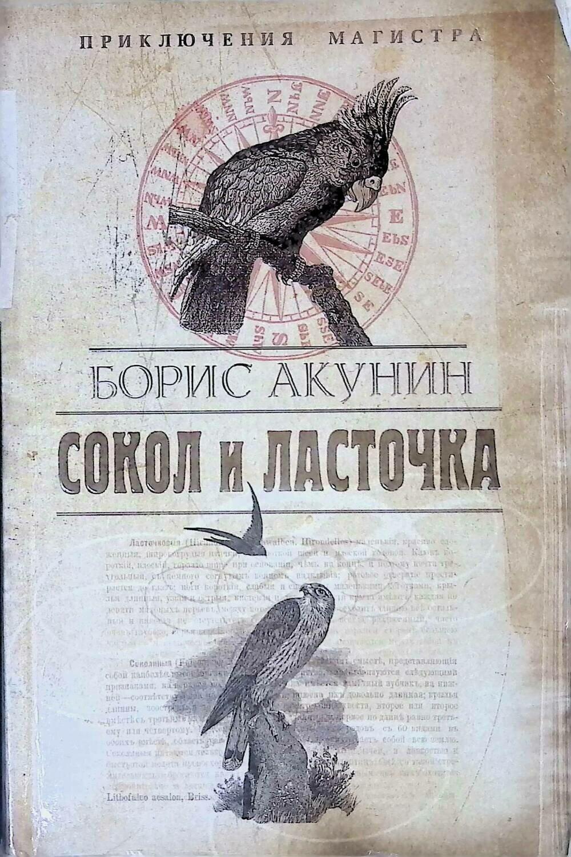 Сокол и Ласточка; Борис Акунин