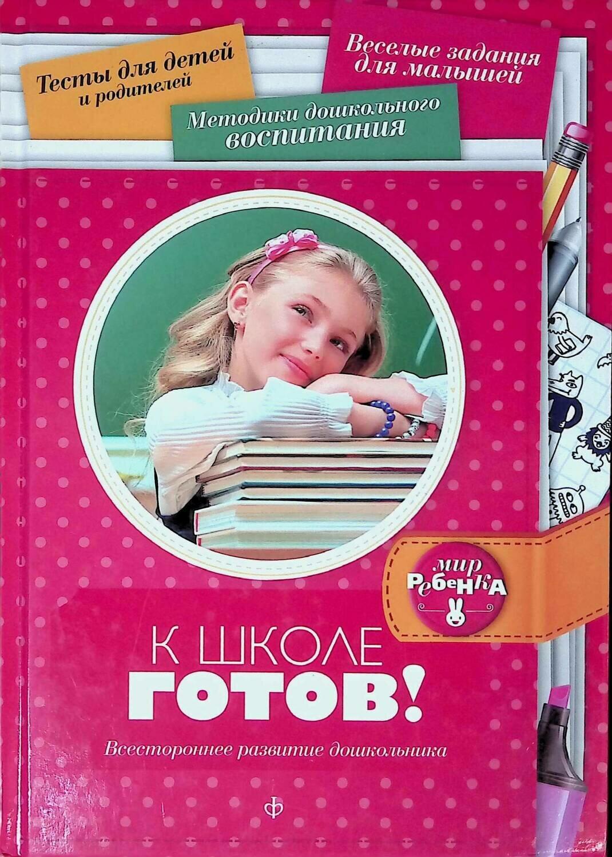 К школе готов! Всестороннее развитие дошкольника; Екатерина Чубукина