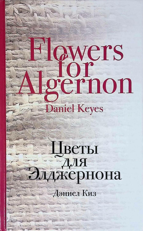 Цветы для Элджернона; Дэниел Киз