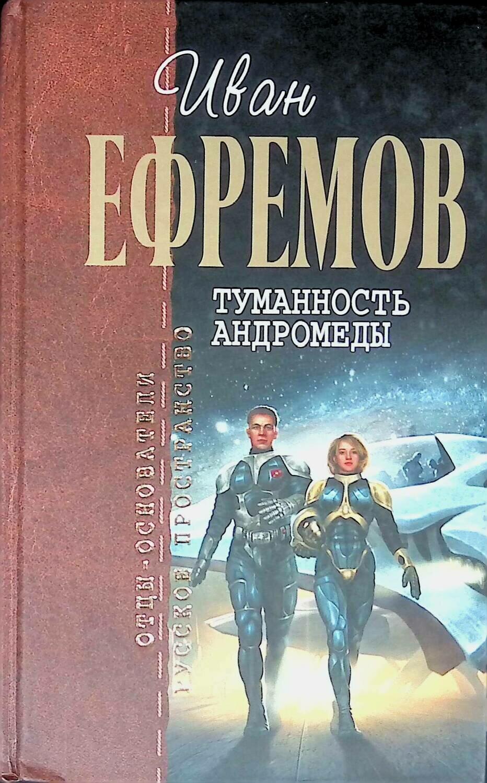 Туманность Андромеды; Иван Ефремов