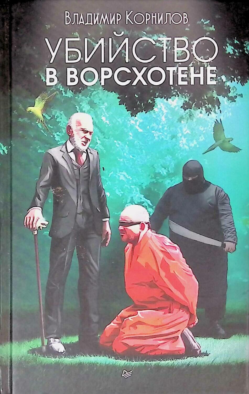 Убийство в Ворсхотене; Владимир  Корнилов