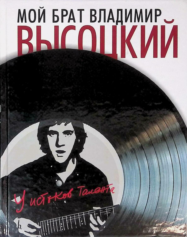 Мой брат Владимир Высоцкий. У истоков таланта; И. А. Высоцкая