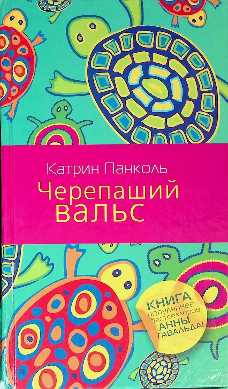 Черепаший вальс; Катрин Панколь
