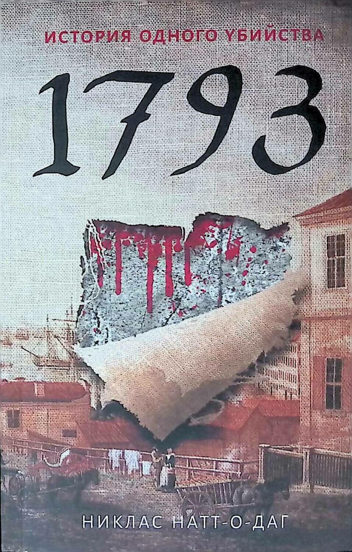 1793. История одного убийства; Никлас Натт-о-Даг