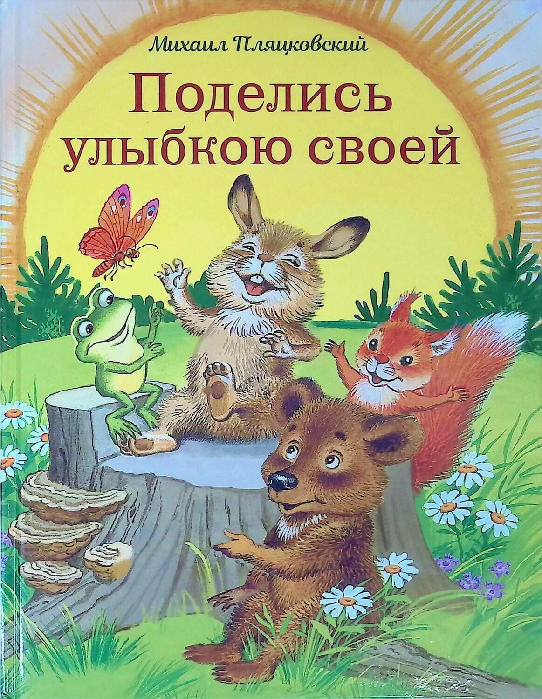 Поделись улыбкою своей ; Михаил Пляцковский