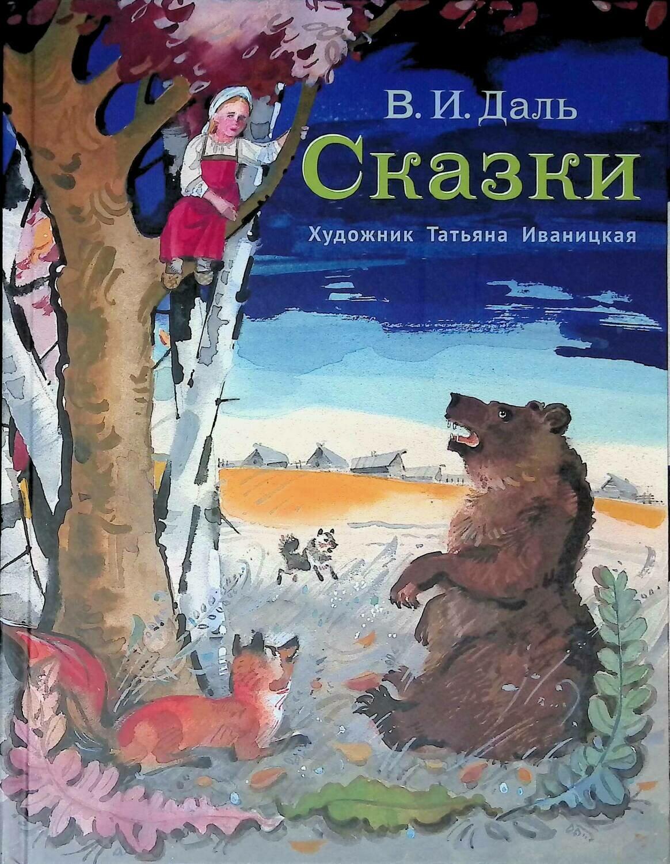 Сказки; Владимир Даль