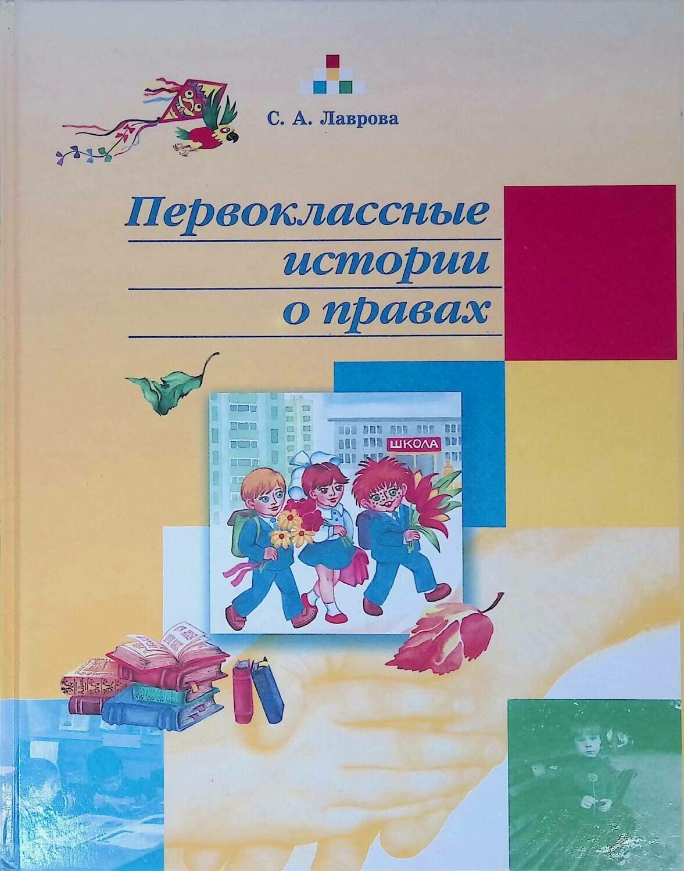 Первоклассные истории о правах; Светлана Лаврова