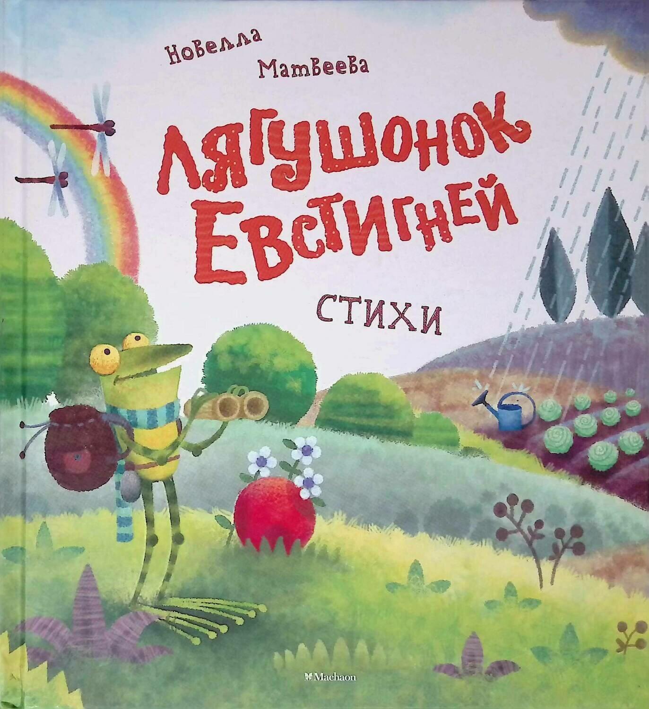 Лягушонок Евстигней; Новелла Матвеева