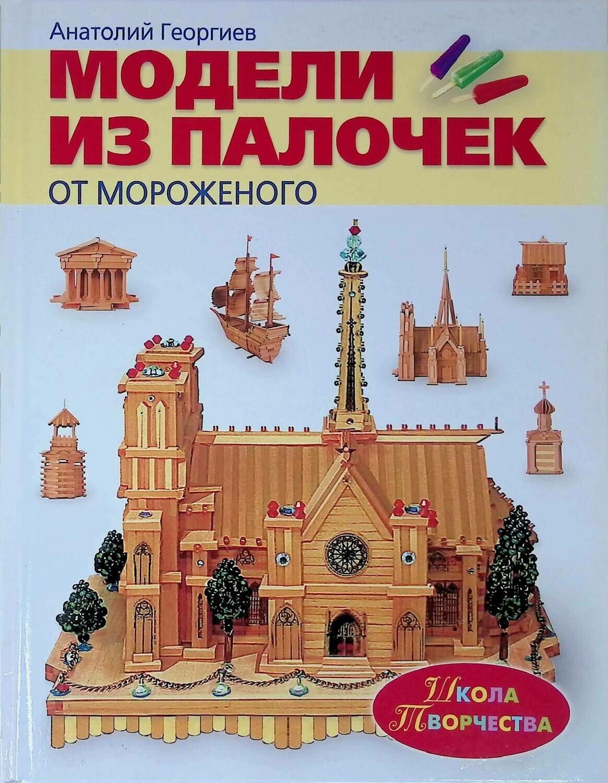 Модели из палочек для мороженного (+ набор палочек); Анатолий Георгиев