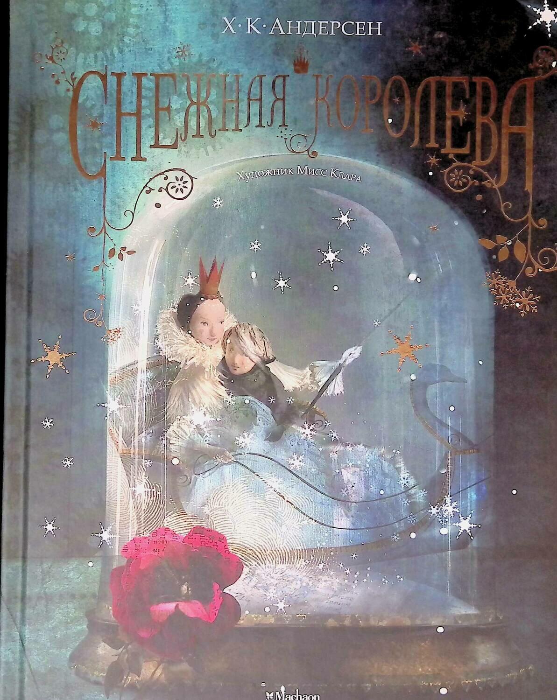 Снежная королева; Х. К. Андерсен