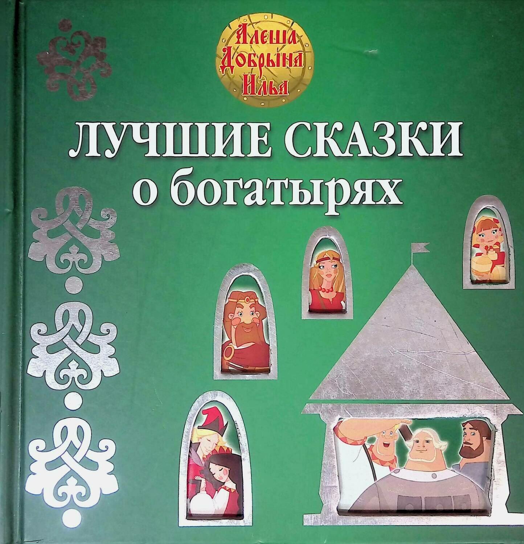 Лучшие сказки о богатырях;  О. Овинникова