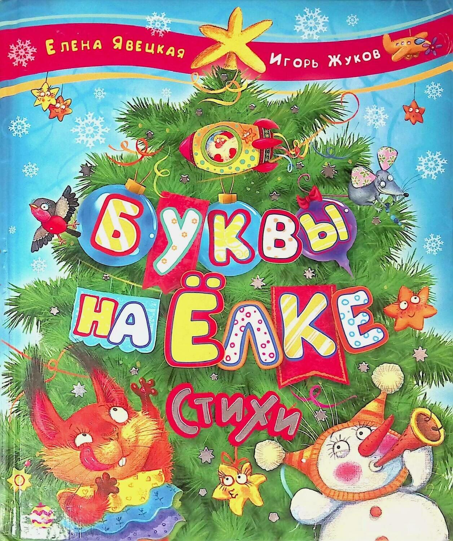 Буквы на елке; Игорь Жуков