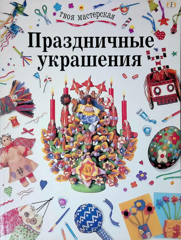 Праздничные украшения; Э. Чиварди, П. Кинг