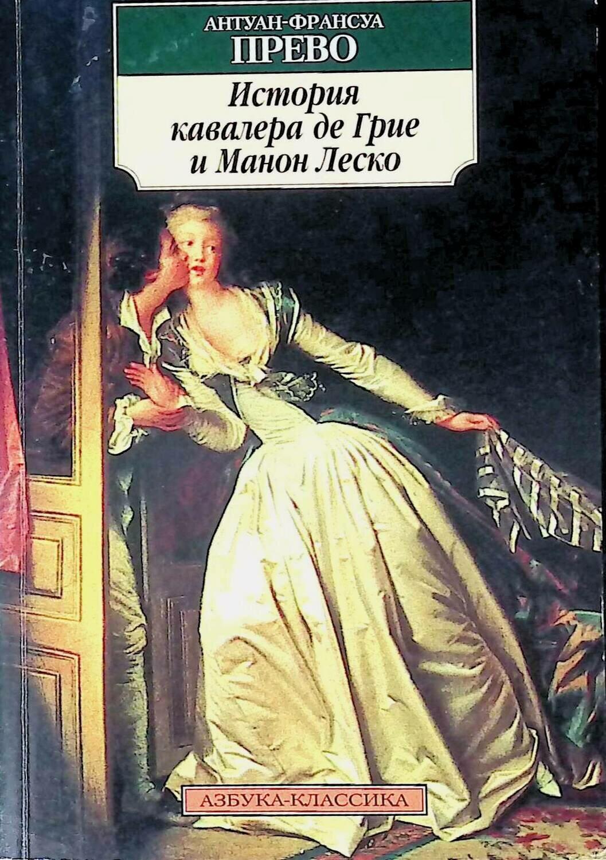 История кавалера де Грие и Манон Леско; Антуан-Франсуа Прево