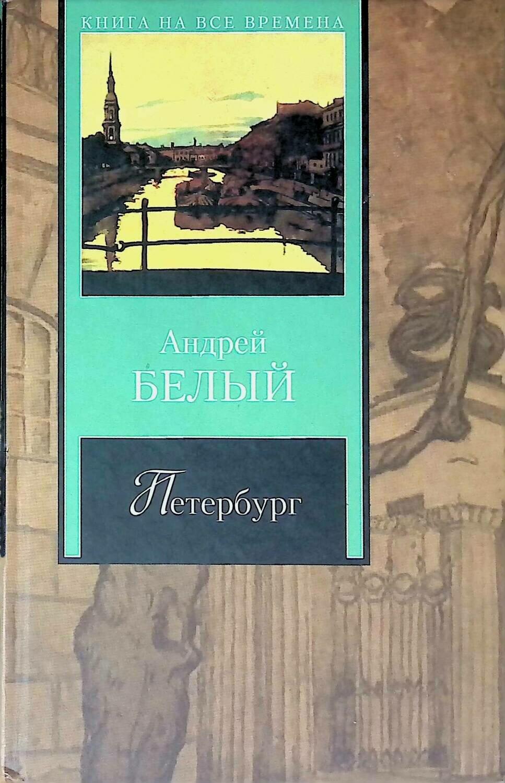 Петербург; Андрей Белый