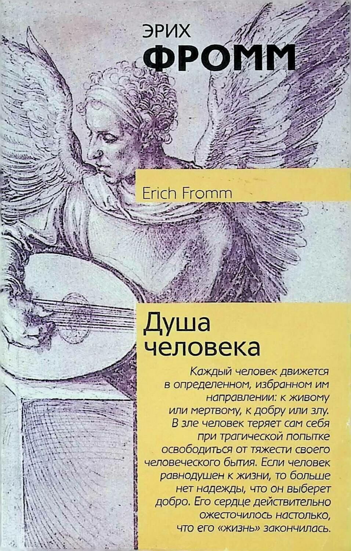 Душа человека; Эрих Фромм