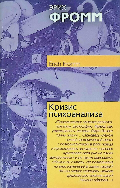 Кризис психоанализа; Эрих Фромм