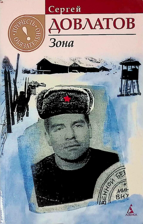 Зона; Сергей Довлатов