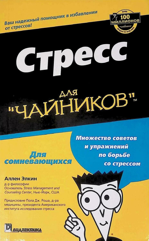 """Стресс для """"чайников""""; Аллен Элкин"""