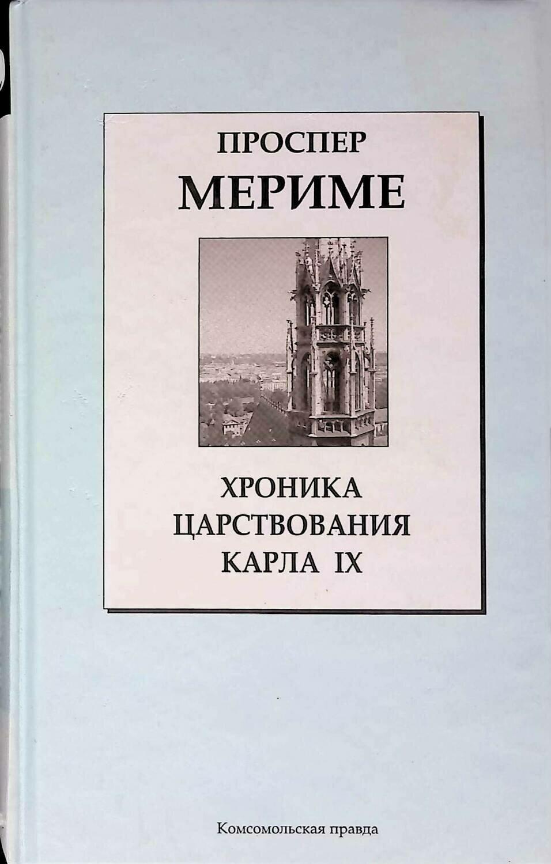 Хроника царствования Карла IX ; Проспер Мериме