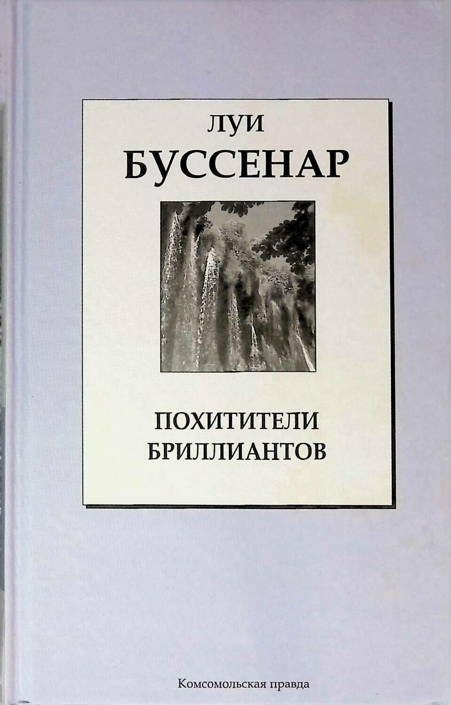 Похитители бриллиантов; Л. Буссенар